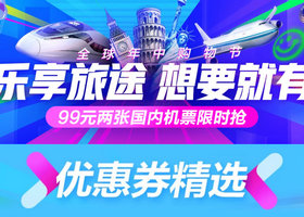 京东旅行 618国际机票30元优惠券,度假邮轮200元优惠券