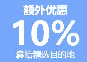 Agoda 伦敦订房10%优惠,大阪酒店立省8%优惠码