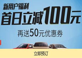 一嗨租车 2019新用户首日立减100元,还车再送50元