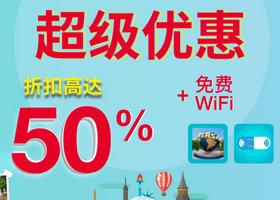 KKday 年中超级50%优惠,+ 免费Wi-Fi