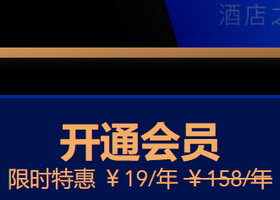 小猪短租超级会员 开通限时特惠19/年,原价158