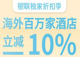 Agoda 使用白条支付享受分期免息,首单立减30元