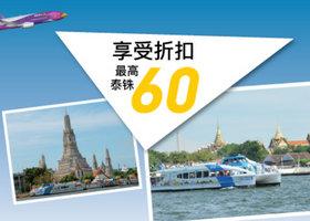 皇雀航空乘客专属特惠,昭帕耶观光船通票仅150泰铢