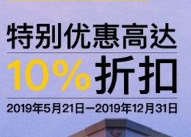 皇雀航空预订机票,泰国Central尚泰百货即可享最高10%折扣