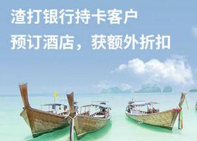 好订网 海外酒店6折起,渣打信用卡12%优惠,香港澳台酒店优惠