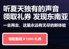 Airbnb 1300元夏日雪糕券待