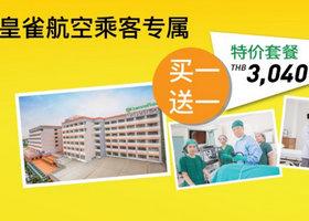 皇雀航空联合曼谷CGH医院