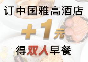订中国雅高酒店+1元得双人早餐,享双倍快乐