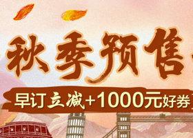 春秋旅游网 欧美非秋季预售,早订立减+1000元好