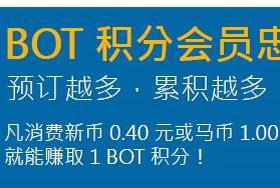 BusOnlineTicket忠诚计划,每消费新币0.40元或马币