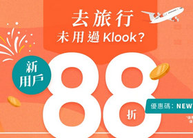 Klook客路 暑假激安优惠,新马泰立减66港元,旅游產品低至HK$1
