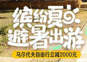 京东旅行 缤纷夏日500元