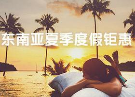好订网 东南亚夏季度假
