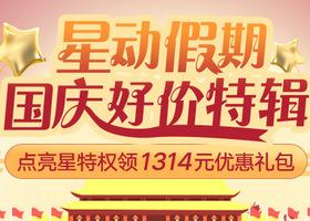 春秋旅游网 国庆·中秋赢取520元优惠券包及1314元