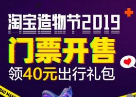 淘宝造物节2019门票预售