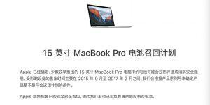 新加坡航禁止随身携带或托运部分苹果电脑上飞
