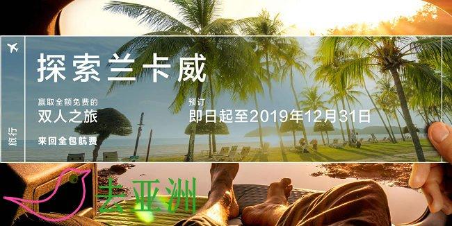 馬來西亞航空 探索蘭卡威赢全額免費雙人旅行,來回機票全包