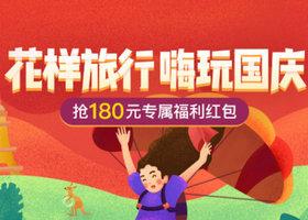 同程旅游 国庆旅游180元专属红包,酒店立减666元