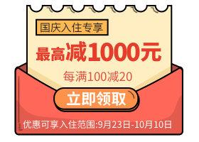 途家网 中秋国庆最高立减1000元优惠券,境外专享