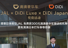 JAL×DiDi搭乘日本航空免费