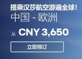 汉莎航空 十一月从北京 BJS飞往欧洲的价格低至从