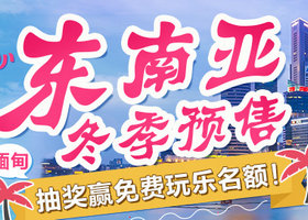 春秋旅游 畅游新马泰双人立减600元,东南亚冬季预售抢免费往返