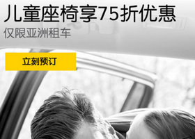 hertz 亚洲租车:儿童座椅享75折优惠
