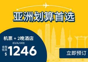 Expedia 亚洲划算首选日韩台泰,机票+2晚酒店1246元起