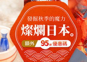 Trip 香港用户日本95折,