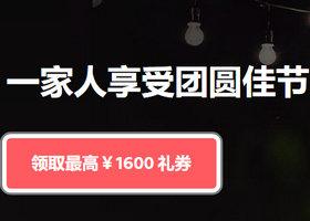 Airbnb 秋游礼券1600元优惠券,一家人享受团圆佳节