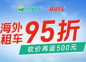 惠租车 海外租车AVIS独家95折优惠券,砍价再返500元
