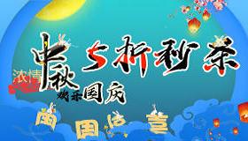 百程旅行 中秋国庆5折秒杀,210元优惠券,8.8折每