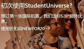 studentuniverse 新客预订第一张国际机票,送你$20