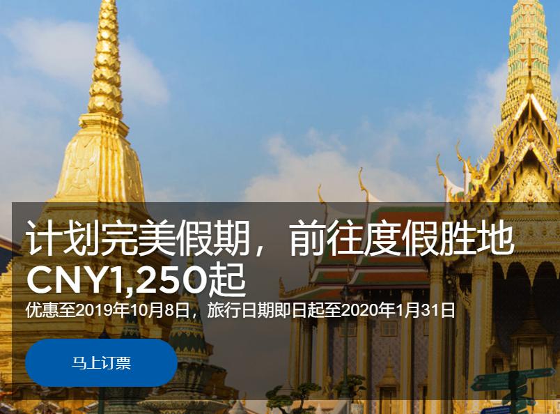 马来西亚航空 计划完美假期,前往度假胜地1250元