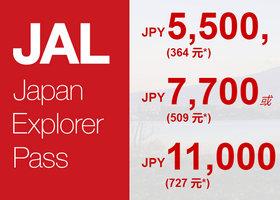日本航空 日本探索者通票364元起,超过30条日本