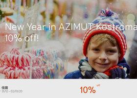 AZIMUT酒店 新年专场优惠10%,享受9折优惠