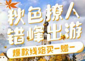 京东旅行 秋色撩人150元优惠券,错峰出游爆款线