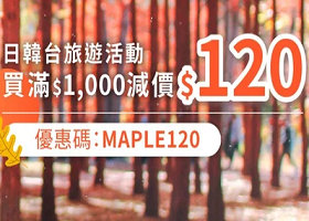 KLOOK 香港限定日韩红叶情报,日本/韩国/台湾活动满$800减$60