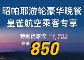 皇雀航空乘客专属特价:五星级豪华游轮夜遊湄南河自助晚
