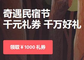 Airbnb奇遇民宿节1000元礼
