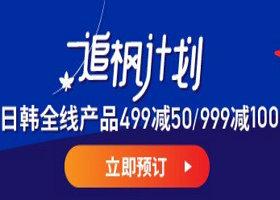 Klook客路 枫叶季全线日韩满499减50,精选体验买一