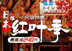 途家网 日本枫叶季民宿满500减50元,最高减240元