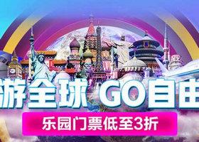 京东旅游 双11门票低至3折,999元国内酒店红包,