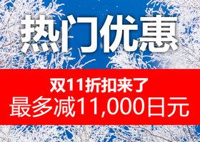 E路东瀛 双11最多减11000日元折扣!数量限定