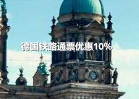 Raileurope 德国铁路通票优惠10%,使用3或4天德国铁