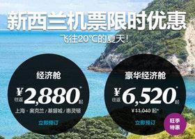 新西兰航空 上海飞往新西兰经济舱往还2880元起