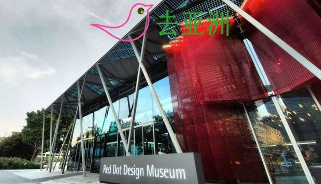 新加坡红点设计博物馆