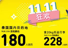 皇雀航空 11.11狂欢飞往泰国180元,NOK X-tra机票2