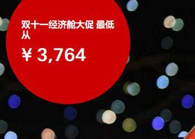 瑞士航空 双11经济舱大促3764元起,商务舱16968元
