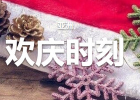 千禧酒店 2019圣诞节东南亚乐享7折*住宿优惠、免